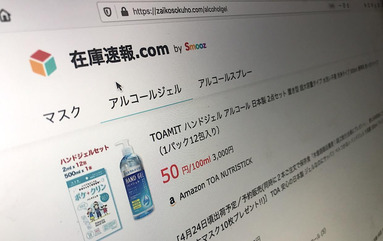 速報 アルコール 消毒 com 在庫