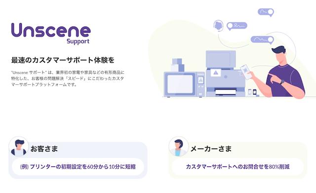 Unscene1.png
