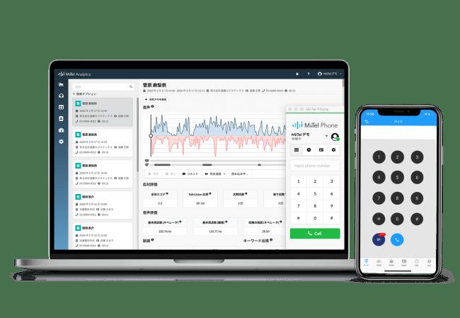 クラウドIP電話「MiiTel」のレブコムが8億円を調達、開始1年半で5000ユーザー利用