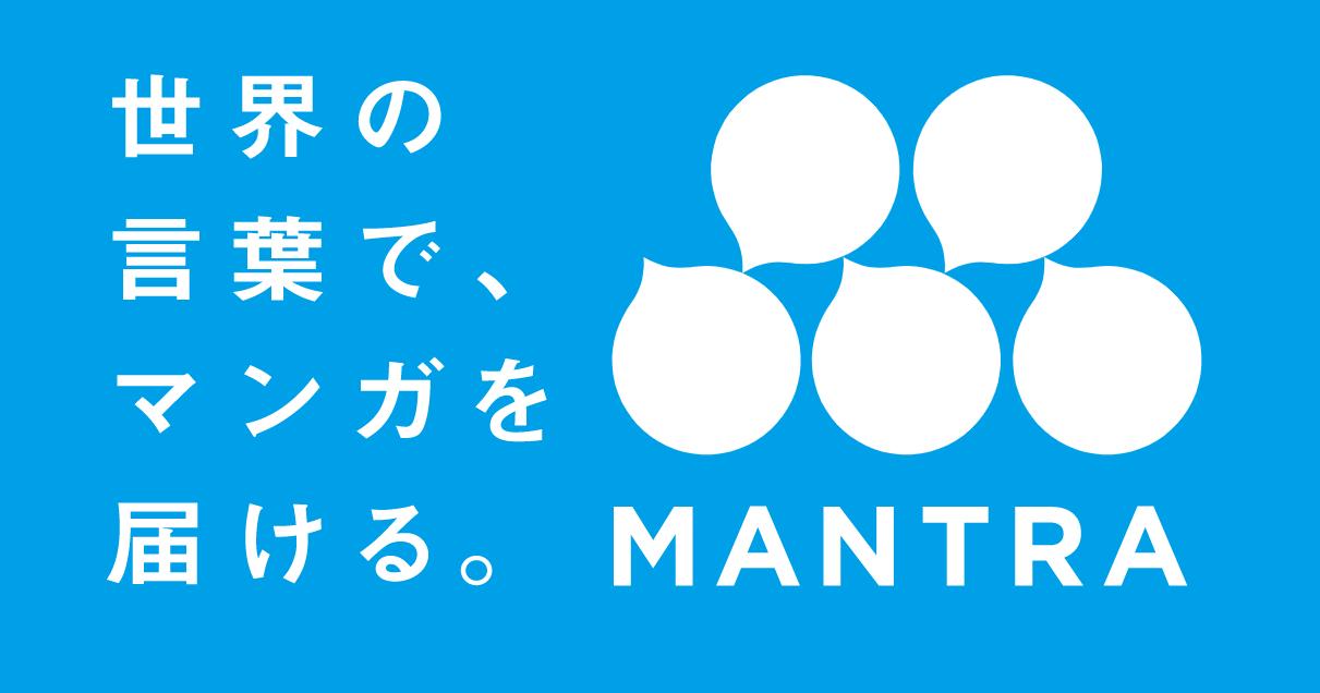 mantra1