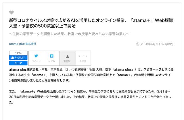 atama_plus