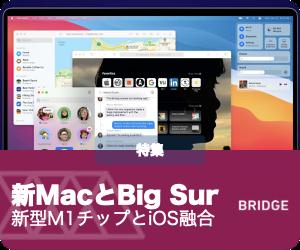 特集:新型MacとBig Sur