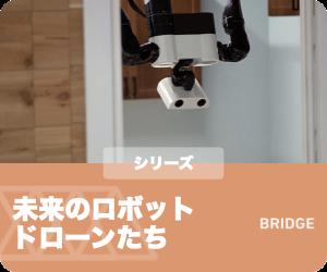 シリーズ:未来のロボット・ドローンたち