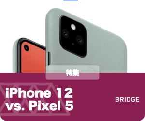 特集:iPhone12 vs Pixel 5