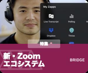 特集:新・Zoomエコシステム