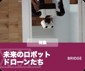 特集:未来のロボット・ドローンたち