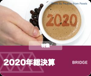 特集:2020年総決算