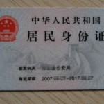 Chinese_ID_card-630x472