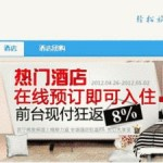 Suning-Travel-portal-for-hotels-plane-tickets-01