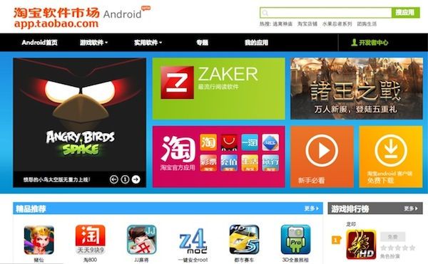 Taobao-Android-app-store