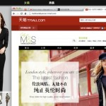 Marks-and-Spencer-China-ecommerce-site (1)