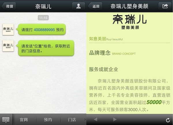 wechat manetize