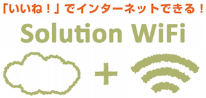 solution-wifi_logo