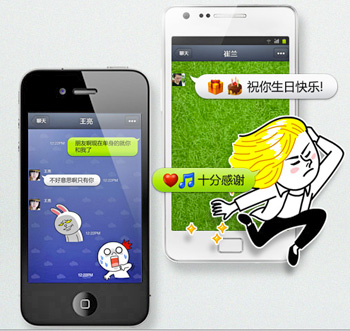 line-china-lianwo