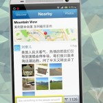 Weibo-as-a-hyperlocal-network