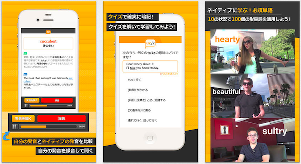 benative_japanese_app