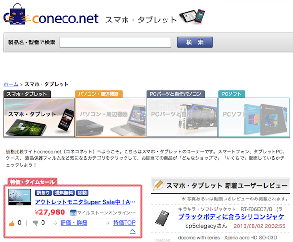 coneco.net_screenshot