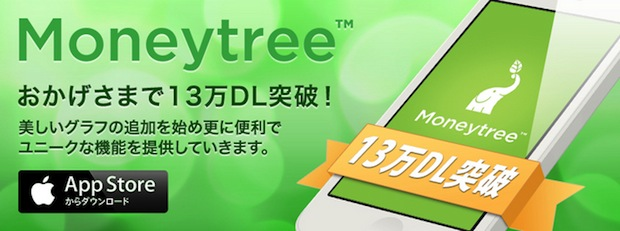 moneytree downloads