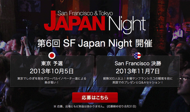 sfjapannight