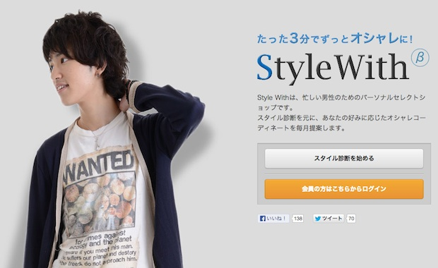 stylewith_screenshot