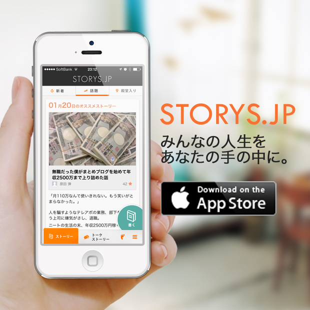 storys.jp-iphone-app
