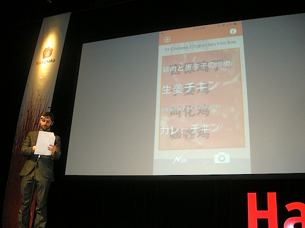 hackosaka-2014-competition-waygo