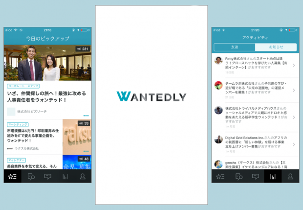 wantedly-app.png-620x429