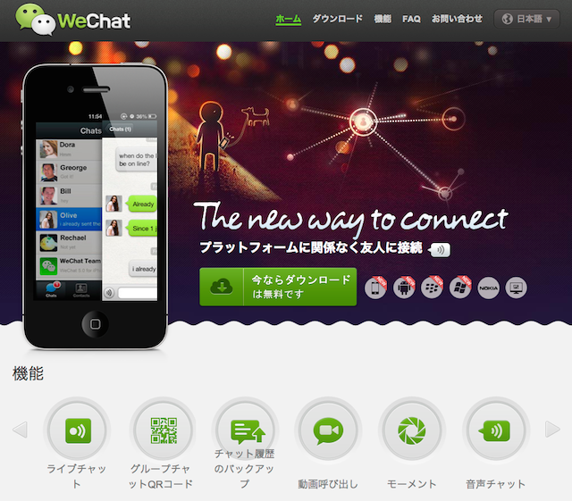 WeChat_-_The_new_way_to_connect