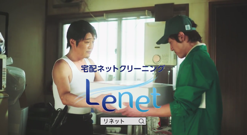 Lenet-TV-commercial
