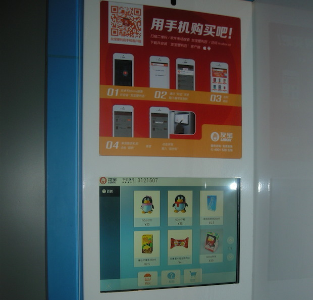 tencent-vendingmachine3