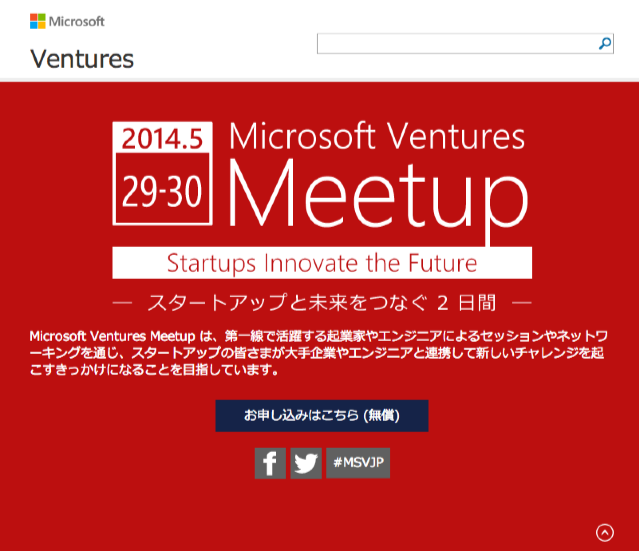 Microsoft_Ventures_Meetup|マイクロソフト_ベンチャーズ