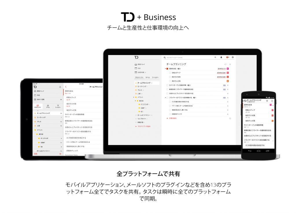 Todoist-Biz-collaboration