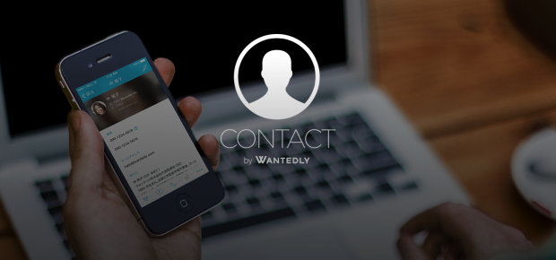 contact-by-wantedly-620x290
