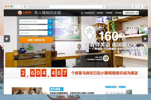 China-Xiaozhu-site-like-Airbnb