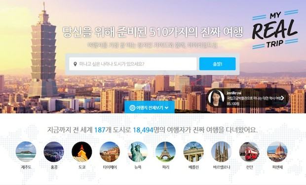 myrealtrip_featuredimage