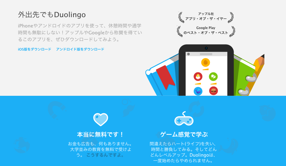 Duolingo-Japanese-website