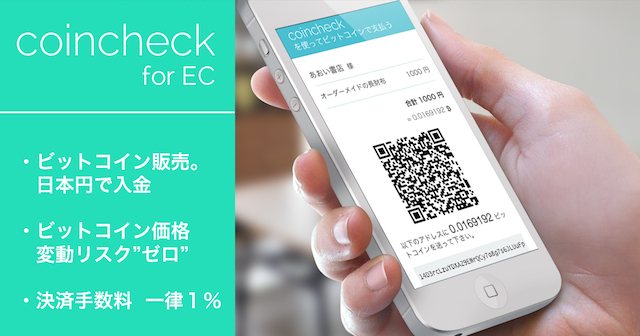 coincheck_for_ec
