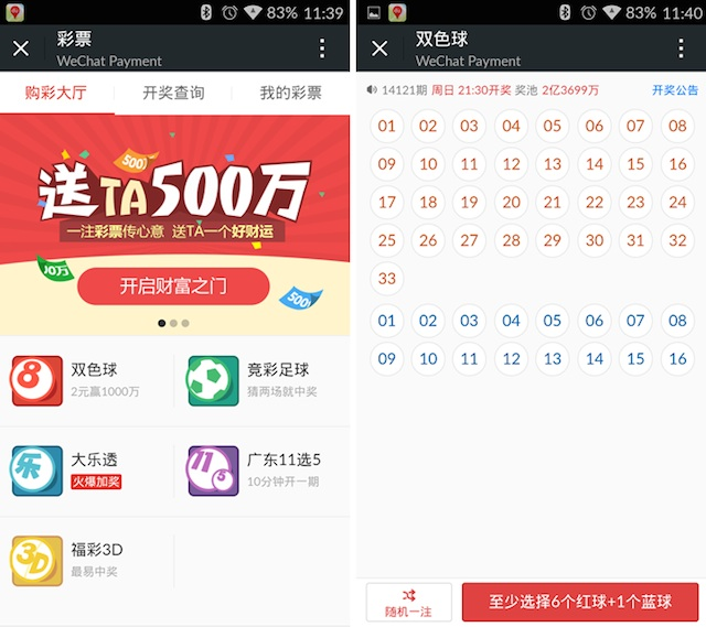 wechat-lottery-ss