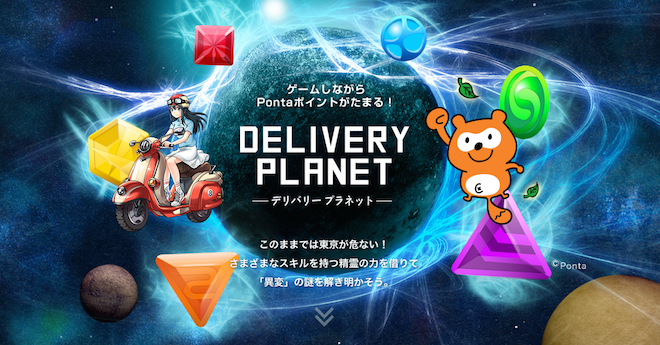 delivery-planet