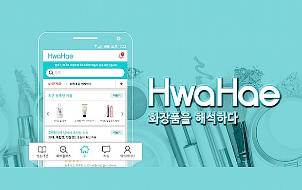 hwahae_featuredimage