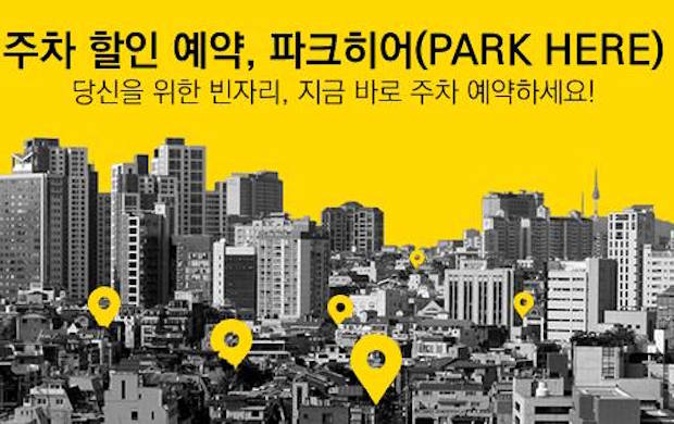 parkhere_featuredimage