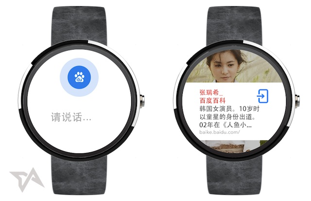 Baidu-gets-ticking-with-new-search-app-for-smartwatches-photo-2
