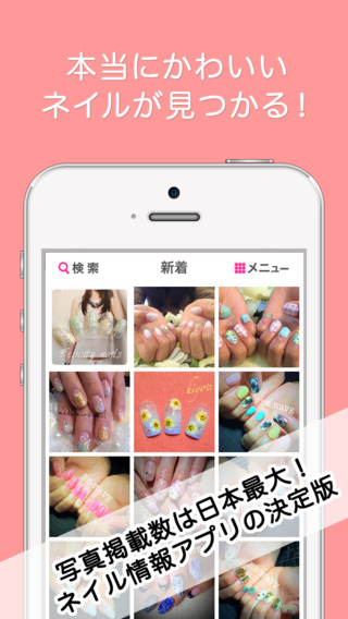 Nailbook-iPhone1