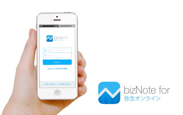 biznote-for-yayoi-online_featuredimage