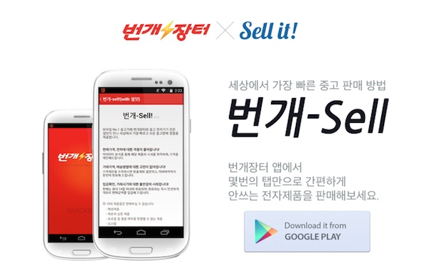 bungae-sell_featuredimage