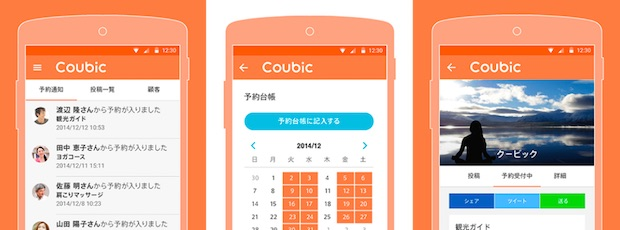 coubic-android-app-screenshots