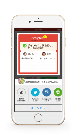 Couple_qa_share