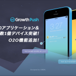 light_growthpush2.0_oneM_ppt