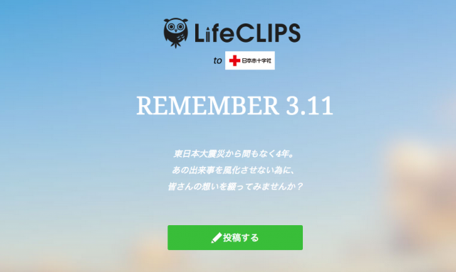 LifeCLIPS 311