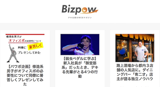 bizpow_screenshot